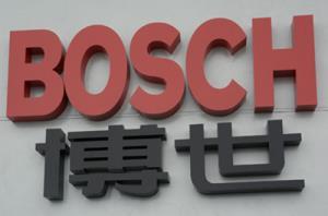 博世Bosch金属精工烤漆字