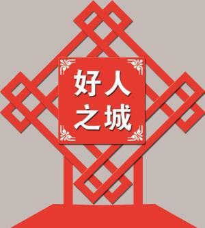 核心价值观标牌案例(三)