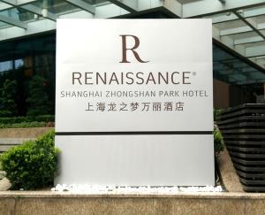 龙之梦酒店标识