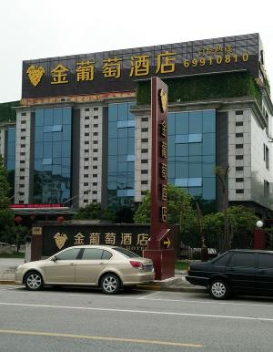 金葡萄酒店标识