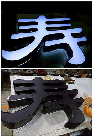 中国人寿黑白板双色发光字门头标识