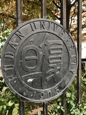复旦大学标识