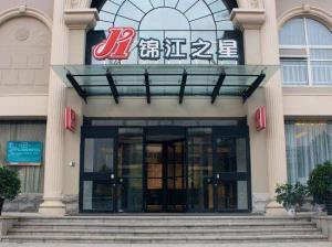 锦江之星酒店门头招牌发光字制作