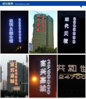 LED挂网发光字