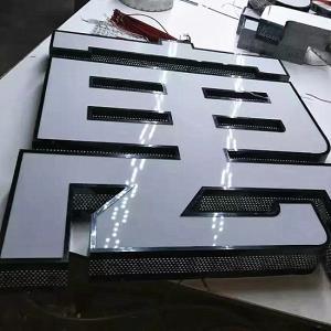 LED不锈钢侧冲孔发光字