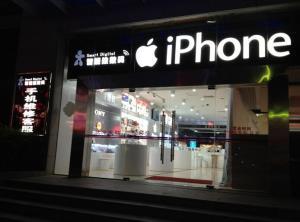 IPhone苹果专卖店发光字案例