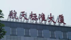 航天标准大厦